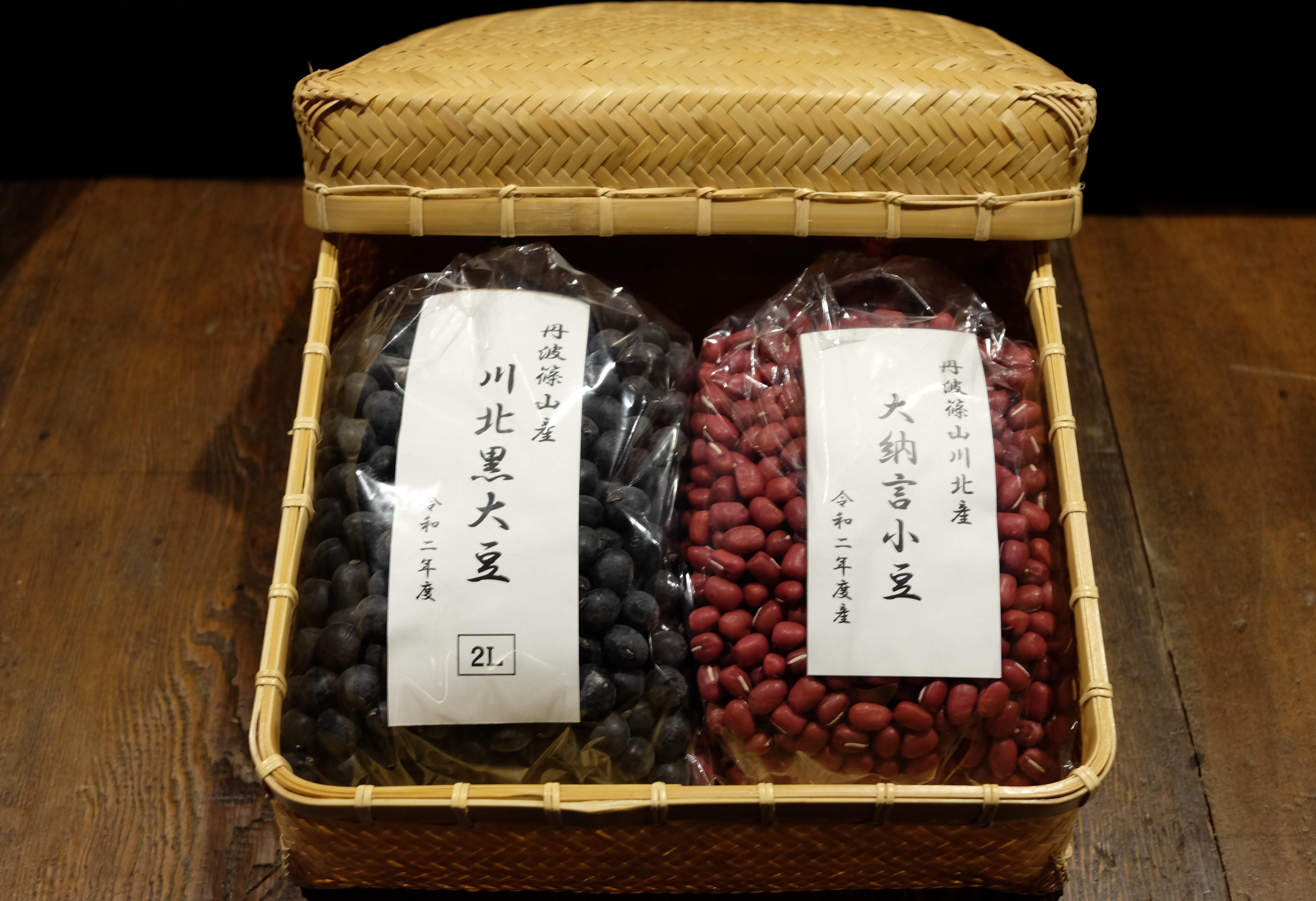 丹波篠山産 令和二年度 川北黒大豆・大納言小豆 入荷いたしました。